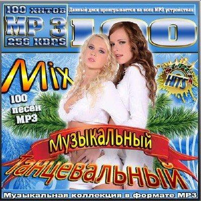 Музыкальный танцевальный Mix (2013)