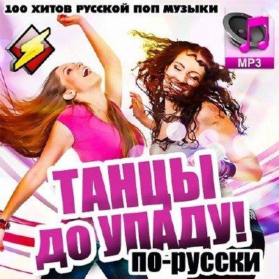 Танцы До Упаду По-Русски (2013)