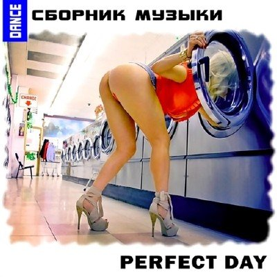 Perfect Day. Сборник Dance Музыки (2013)