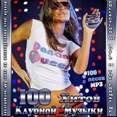 100 Хитов Клубной Музыки (2013)