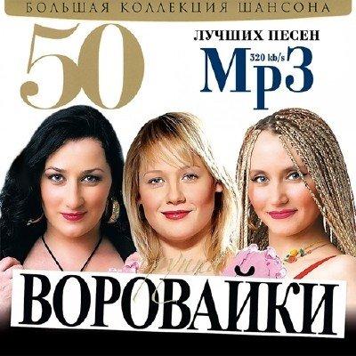 Воровайки - 50 Лучших Песен (2013)
