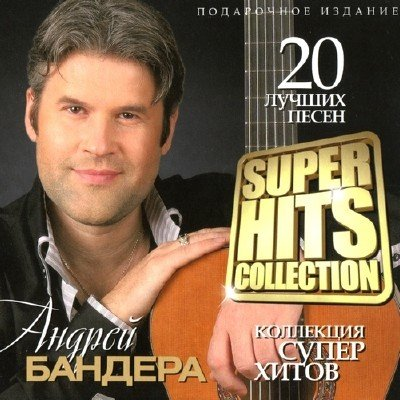 ������ ������� - Super Hits Collection (2013)
