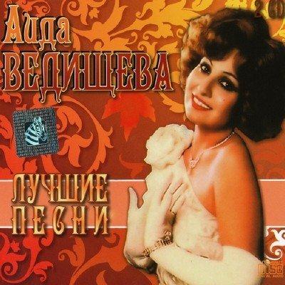 Аида Ведищева - Лучшие Песни (2013)