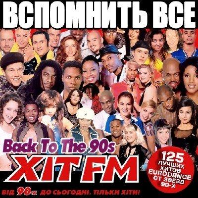 Вспомнить Всё с Hit FM (2013)