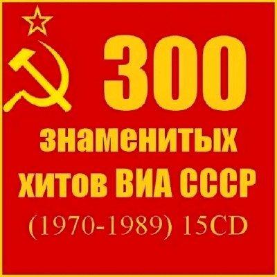 300 знаменитых хитов ВИА СССР (2013)