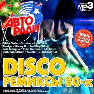 Disco Ремиксы 80-х. Фестиваль АвтоРадио (2013)