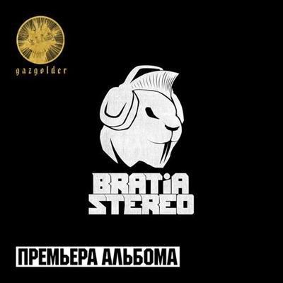 Bratia Stereo (Баста) - Bratia Stereo (2013)