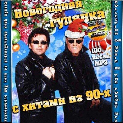 Новогодняя гулянка с хитами из девяностых (2013)