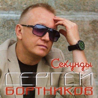 Сергей Бортников - Секунды (2013)
