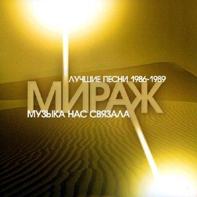 Мираж - Музыка Нас Связала. Лучшие Песни 1986-1989 (2014)