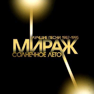 Мираж - Солнечное Лето. Лучшие Песни 1987-1995 (2014)