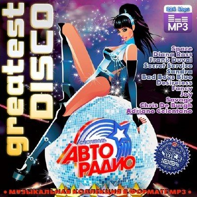 Greatest Disco АвтоРадио (2014)