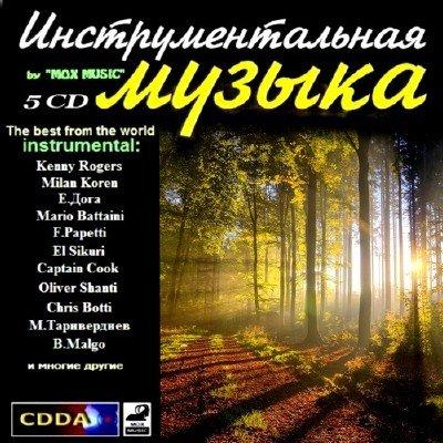 Инструментальная музыка. The Best from the Wold Instrumental (2014)