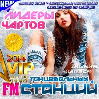 Лидеры чартов танцевальных FM станций. Зимний выпуск (2014)