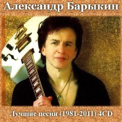 Александр Барыкин - Лучшие песни (1981-2011)
