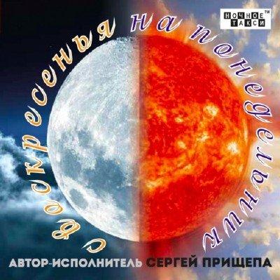 Сергей Прищепа - С воскресенья на понедельник (2014)