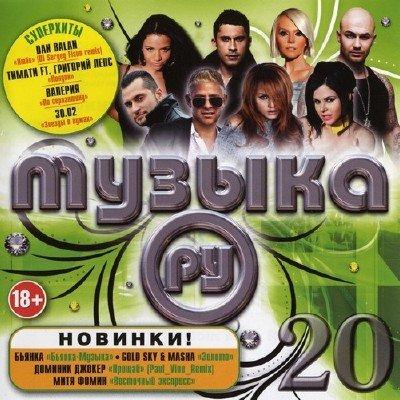 Музыка.ру 20 (2013)