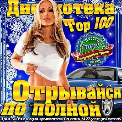 Дискотека Top 100 Отрывайся по-полной! (2014)