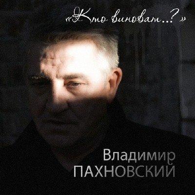 Владимир Пахновский - Кто виноват..? (2014)