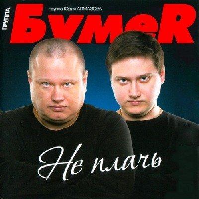 БумеR - Не плачь (HQ) (2014)