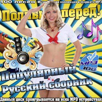 Полный вперёд! Популярный русский сборник (2014)