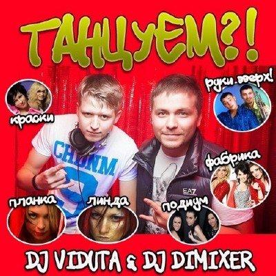DJ Viduta & DJ Dimixer - Танцуем?! (2014)