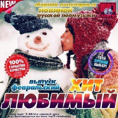 Любимый Хит. Февральский выпуск (2014)