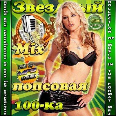 Звездный Mix попсовая 100-ка (2014)