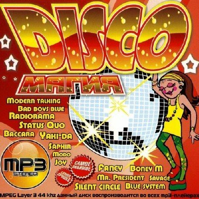Disco Магия (2014)