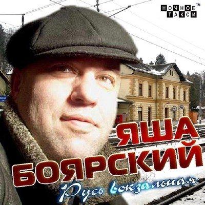 Яша Боярский - Русь вокзальная (2013)