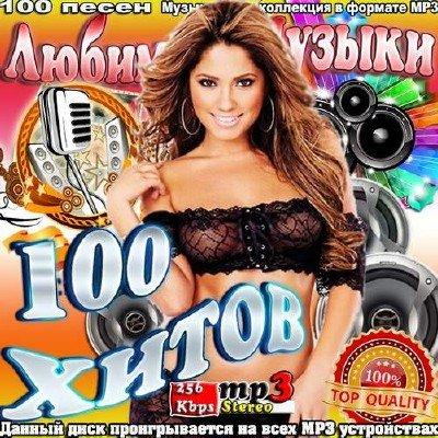 100 Хитов Любимой Музыки (2014)