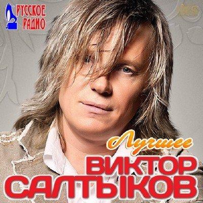 Виктор Салтыков - Лучшее (2014)