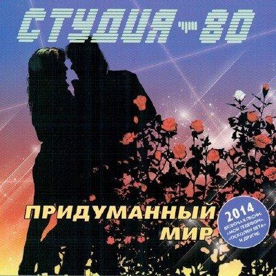 Студия-80 - Придуманный мир (2014)