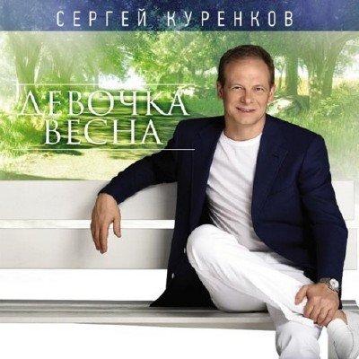 Сергей Куренков - Девочка Весна (2014)