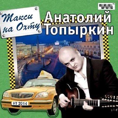 Анатолий Топыркин - Такси на Охту (2014)
