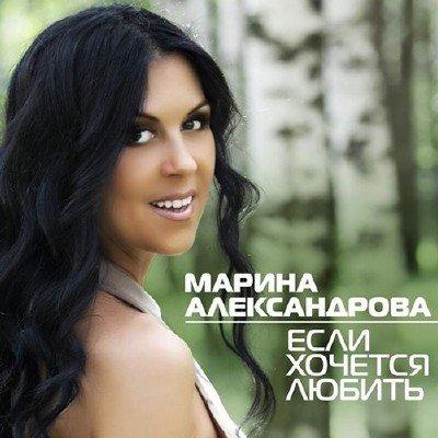 Марина Александрова - Если хочется любить (2014)