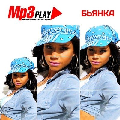 Бьянка - MP3 Play (2014)