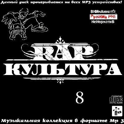 Rap Культура 8 (2014)