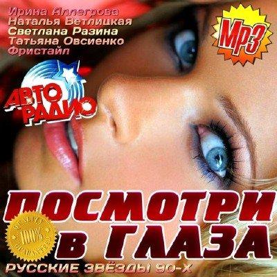 Посмотри в глаза. Русские Звёзды 90-х на АвтоРадио (2014)
