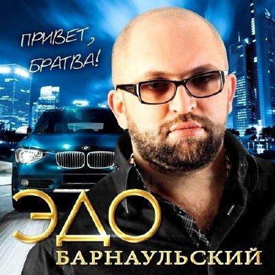 Эдо Барнаульский - Привет, Братва! (2014)