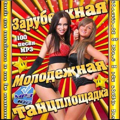 Зарубежная молодежная танцплощадка (2014)