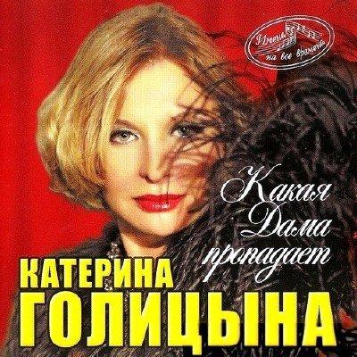 Катерина Голицына - Какая дама пропадает (2014)