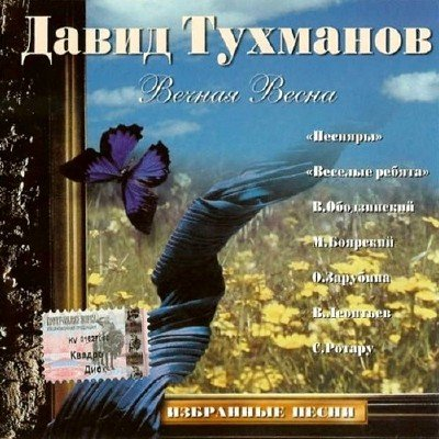 Давид Тухманов. Вечная весна. Избранные песни (2014)