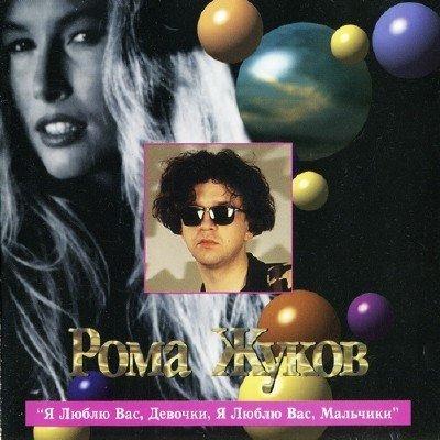 Рома Жуков - Я Люблю Вас, Девочки, Я Люблю Вас, Мальчики (1994)