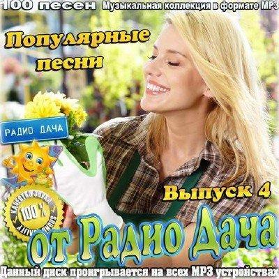 Популярные песни от Радио Дача. Выпуск 4 (2014)