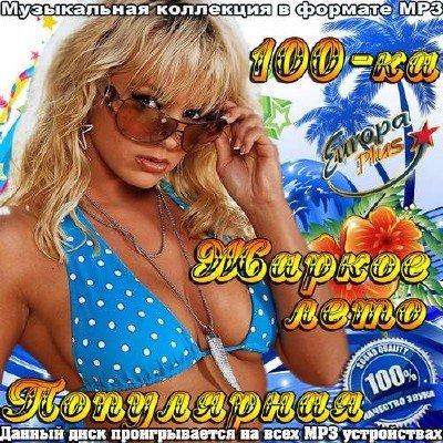 Жаркое лето. Популярная 100-ка (2014)
