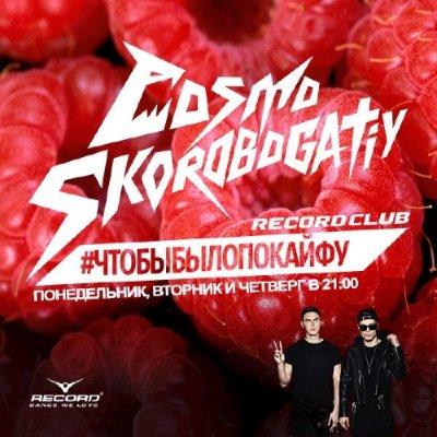 Cosmo & Скоробогатый – Record Club (16.17.23.24-06-2014)