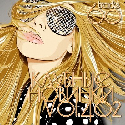 Клубные Новинки Vol.462 (2014)
