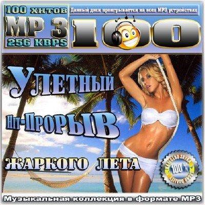 Улетный Hit-Прорыв жаркого лета (2014)