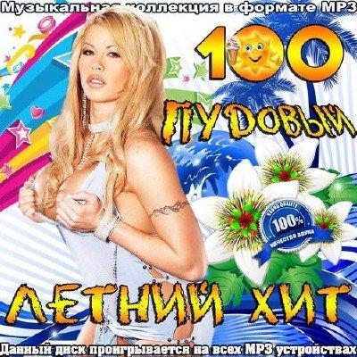 100 Пудовый летний  хит (2014)